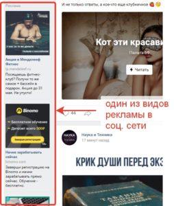 Пример рекламы в соц. сети