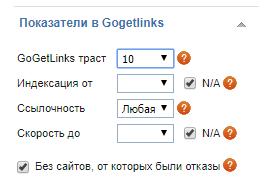 Как продвинуть сайт самостоятельно, покупая ссылки, или что такое GoGetLinks