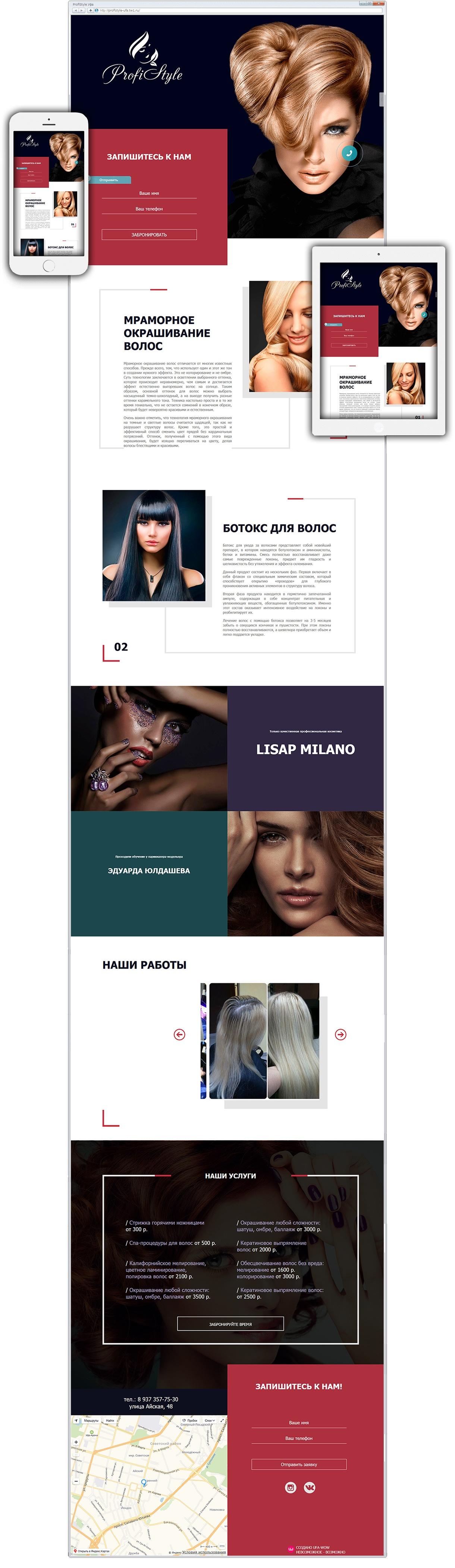 Сайт для салона красоты «ProfiStyle»
