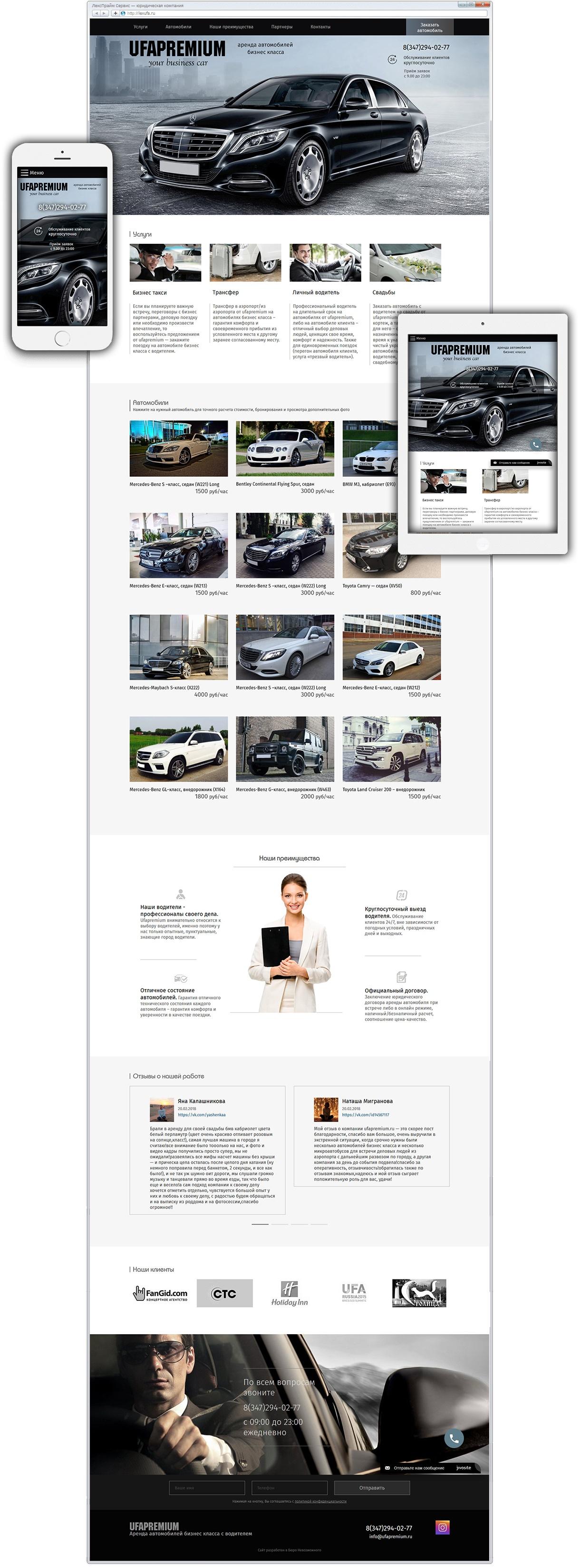 Функциональный лендинг фирмы по аренде автомобилей бизнес класса