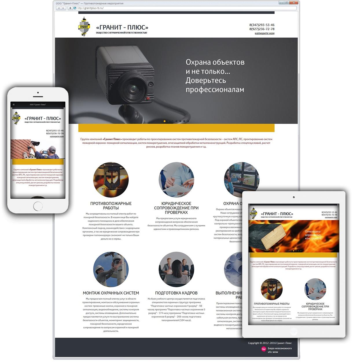 Сайт пожарная безопасность