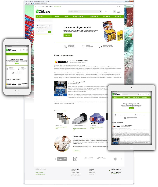 Сайт по продаже оборудования для автомоек