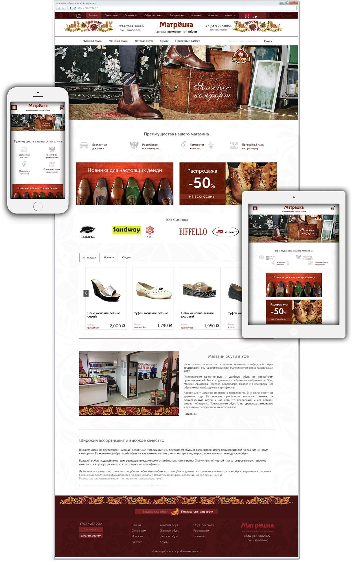 Сайт для обувного магазина
