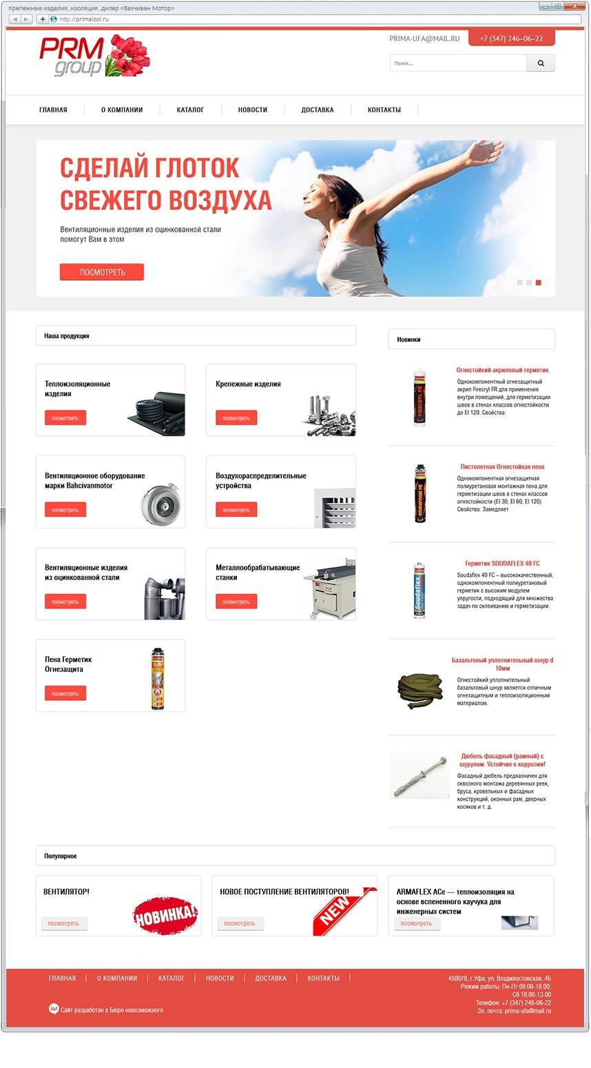 Интернет-каталог крепежных изделий, изоляции «PRM group»