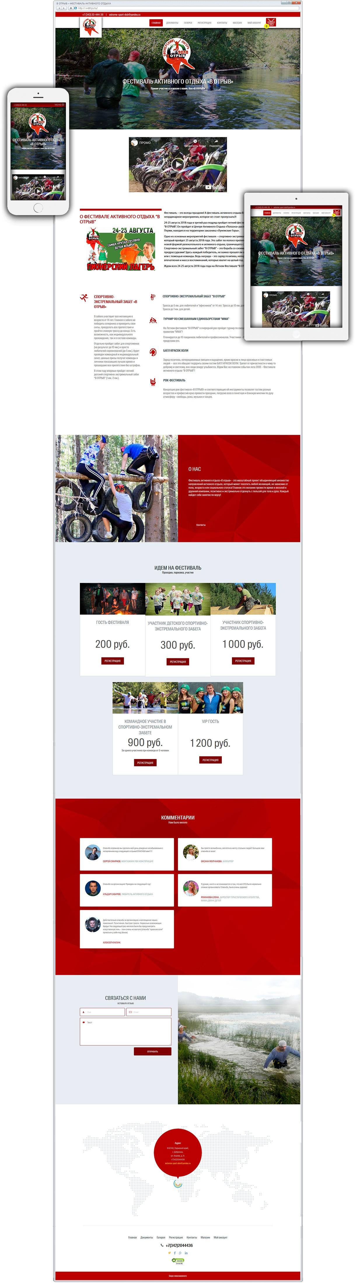 Сайт для фестиваля