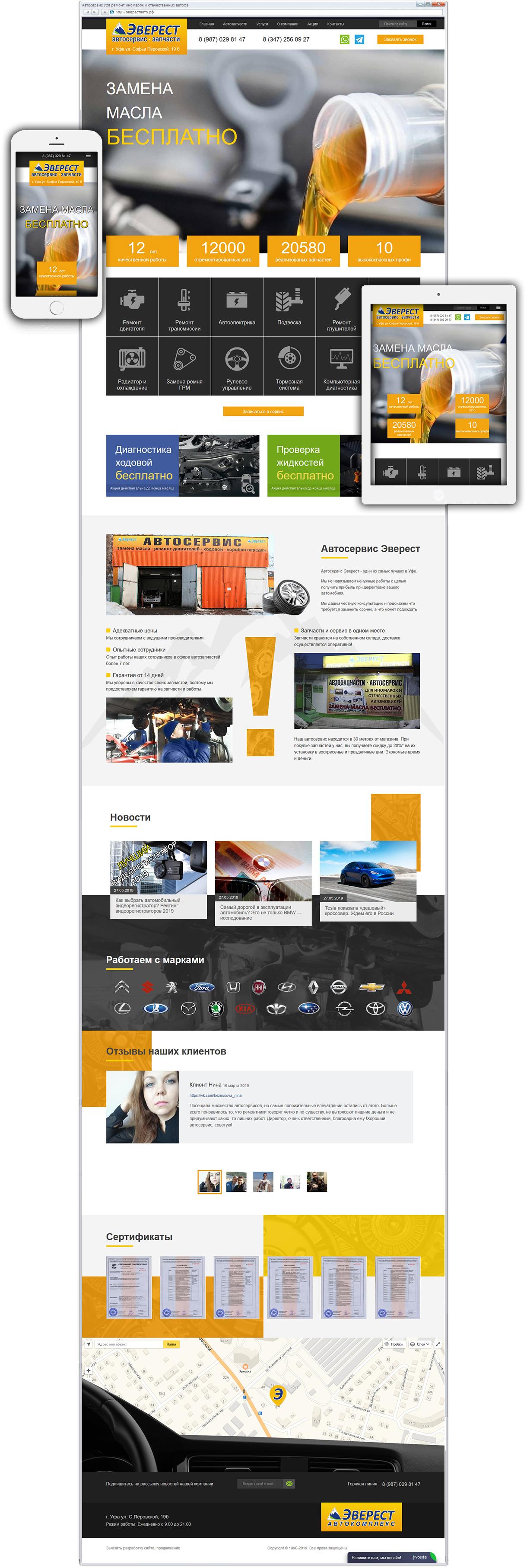 Заказать сайт для автосервиса и автомагазина
