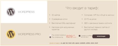 Хостинг wordpress timeweb