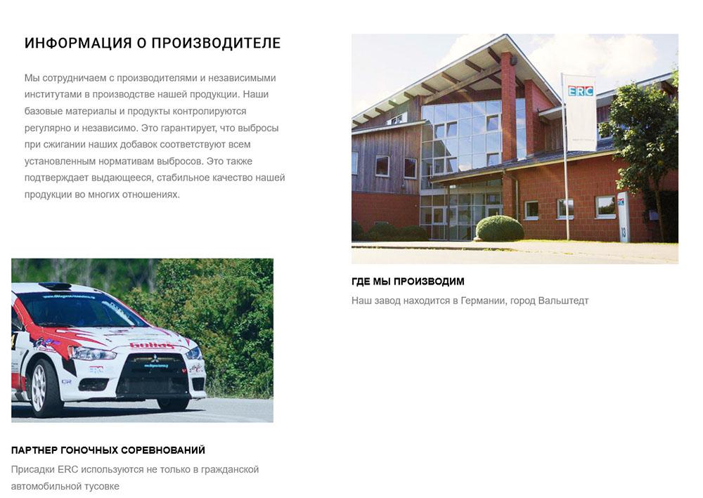Кейс: современный интернет-магазин автомобильных присадок