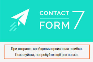 "Contact Form 7 error solution: ""There was an error trying to send your message. Please try again later."""