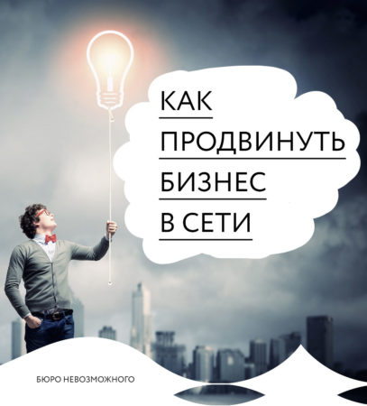 Как продвигать бизнес в интернете ? Продвижение нового бизнеса и стартапов
