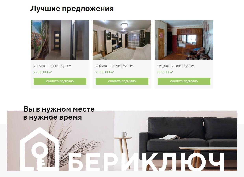 Кейс: сайт для агентства недвижимости +CRM