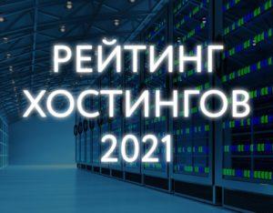 Рейтинг хостингов 2021, платные и бесплатные хостинги, какой лучший хост сайта?