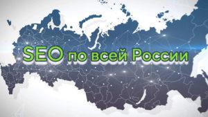 SEO по всей России